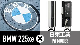 BMW 225xe PHEV充電器