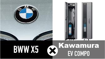 BMW X5 PHEV充電器