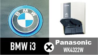 BMW i3 PHEV充電器