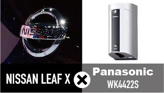 日産リーフX PHEV充電器