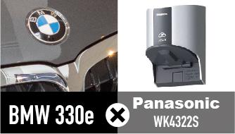 BMW 330e PHEV充電器