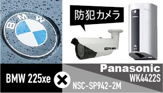 BMW 225xe 防犯カメラとPHEV充電器